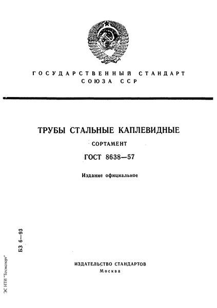 ГОСТ 8638-57 Трубы стальные каплевидные. Сортамент