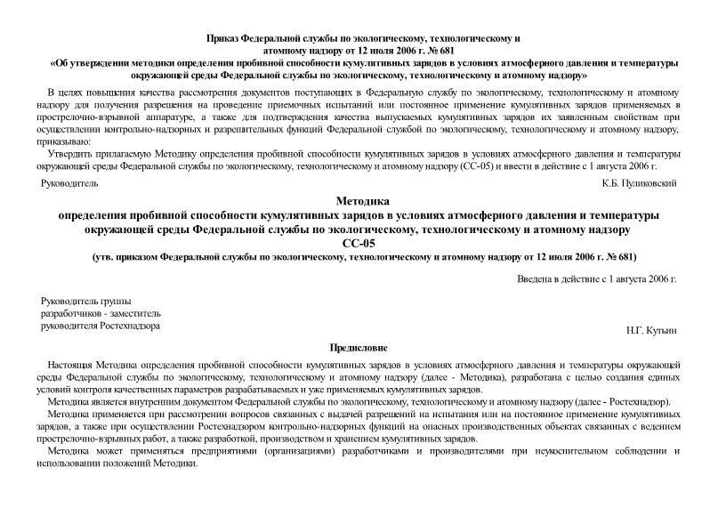 СС-05 Методика определения пробивной способности кумулятивных зарядов в условиях атмосферного давления и температуры окружающей среды Федеральной службы по экологическому, технологическому и атомному надзору (СС-05)