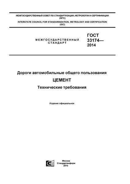 ГОСТ 33174-2014 Дороги автомобильные общего пользования. Цемент. Технические требования