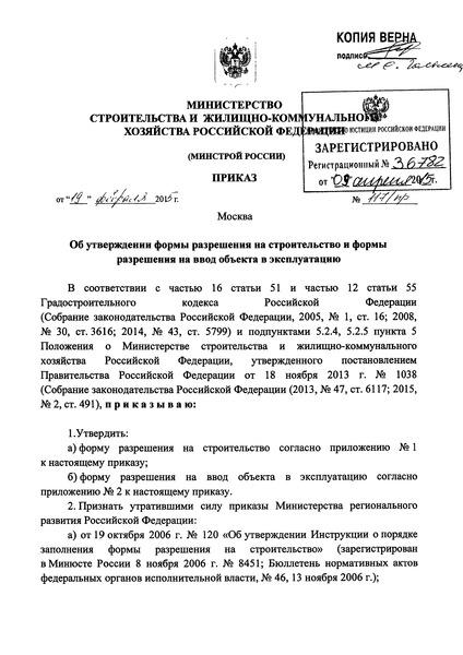 Приказ 117/пр Об утверждении формы разрешения на строительство и формы разрешения на ввод объекта в эксплуатацию