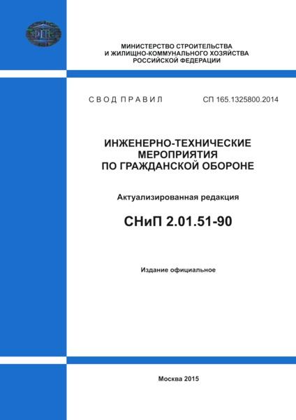 СП 165.1325800.2014 Инженерно-технические мероприятия по гражданской обороне