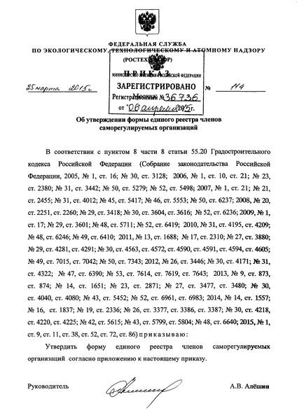 Приказ 114 Об утверждении формы единого реестра членов саморегулируемых организаций