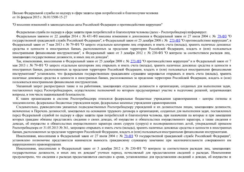 Письмо 01/1500-15-27 О внесении изменений в законодательные акты Российской Федерации о противодействии коррупции
