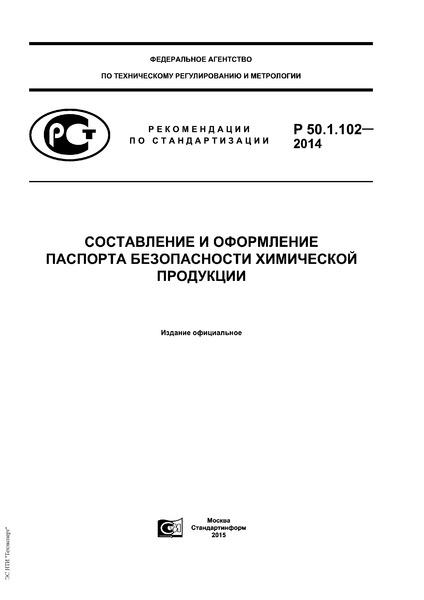Р 50.1.102-2014 Составление и оформление Паспорта безопасности химической продукции