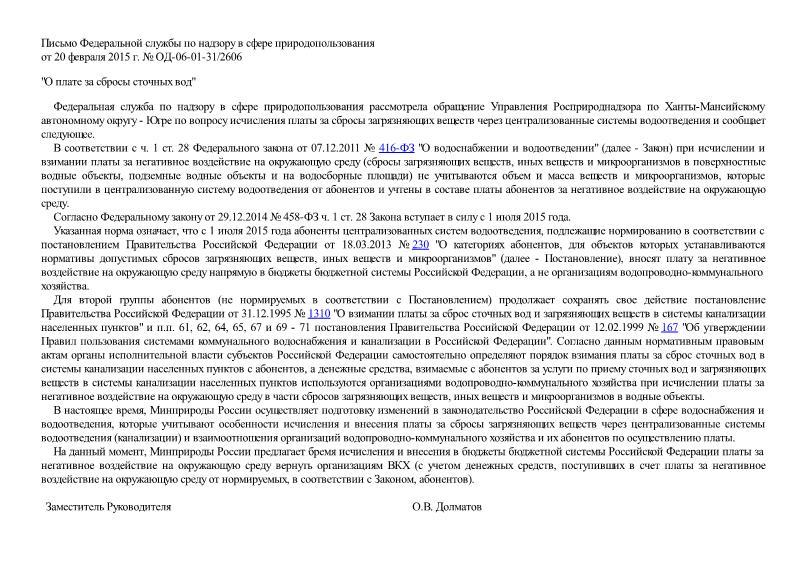 Письмо ОД-06-01-31/2606 О плате за сбросы сточных вод