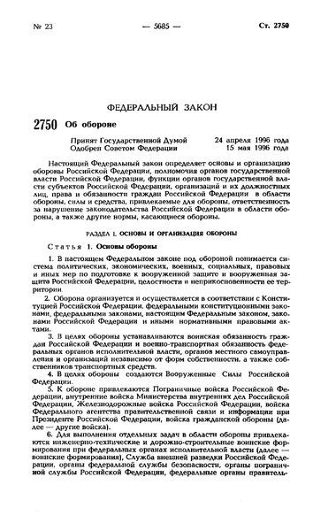 Федеральный закон 61-ФЗ Об обороне