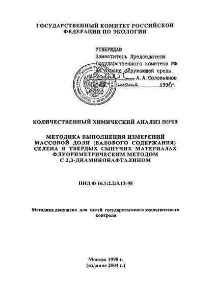ПНД Ф 16.1:2.2:3.13-98 Количественный химический анализ почв. Методика выполнения измерений массовой доли (валового содержания) селена в твердых сыпучих материалах флуориметрическим методом с 2,3-диаминонафталином