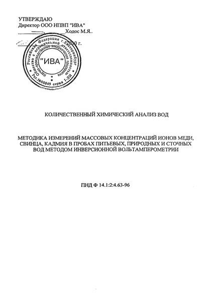 ПНД Ф 14.1:2:4.63-96 Количественный химический анализ вод. Методика измерений массовой концентрации ионов меди, свинца, кадмия в пробах питьевых, природных и сточных вод методом инверсионной вольтамперометрии