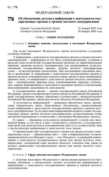 Федеральный закон 8-ФЗ Об обеспечении доступа к информации о деятельности государственных органов и органов местного самоуправления