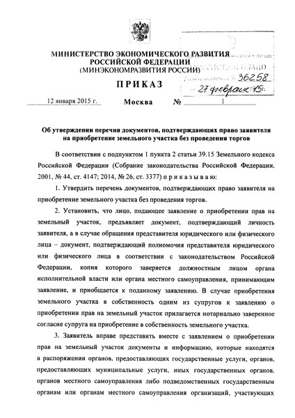 Приказ 1 Перечень документов, подтверждающих право заявителя на приобретение земельного участка без проведения торгов