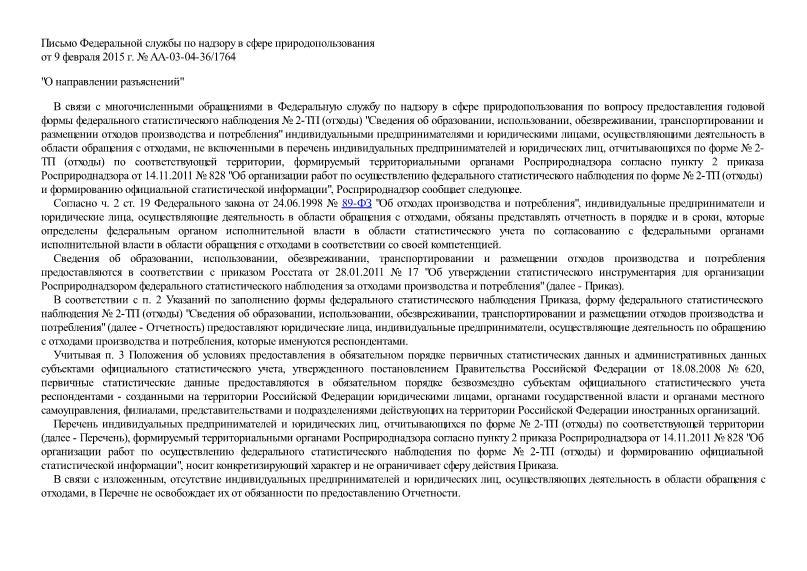 Письмо АА-03-04-36/1764 О направлении разъяснений