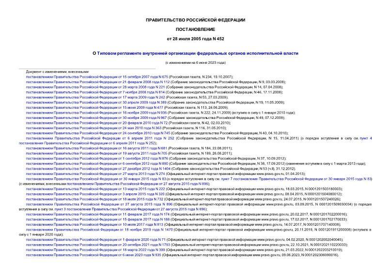 Типовой регламент внутренней организации федеральных органов исполнительной власти