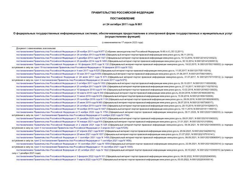 Постановление 861 О федеральных государственных информационных системах, обеспечивающих предоставление в электронной форме государственных и муниципальных услуг (осуществление функций)