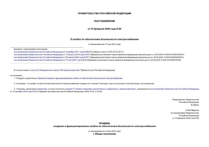 Постановление 86 О штабах по обеспечению безопасности электроснабжения