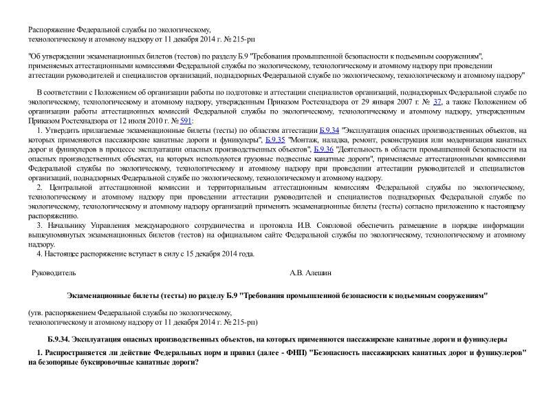 Распоряжение 215-рп Об утверждении экзаменационных билетов (тестов) по разделу Б.9