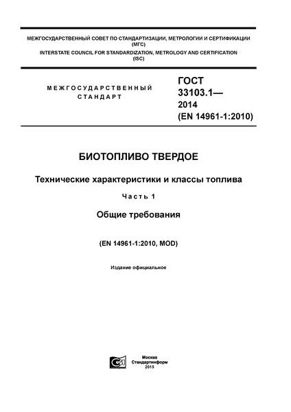 ГОСТ 33103.1-2014 Биотопливо твердое. Технические характеристики и классы топлива. Часть 1. Общие требования