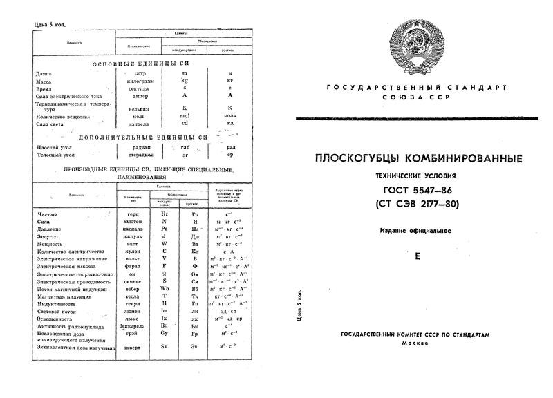 ГОСТ 5547-86 Плоскогубцы комбинированные. Технические условия