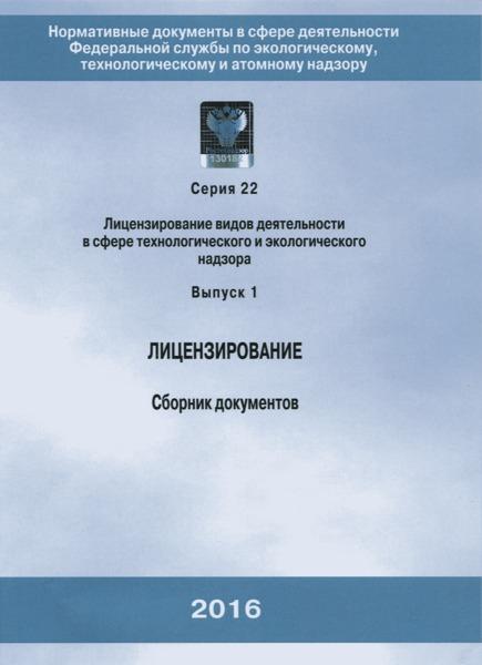 Постановление 722 Правила предоставления документов по вопросам лицензирования в форме электронных документов