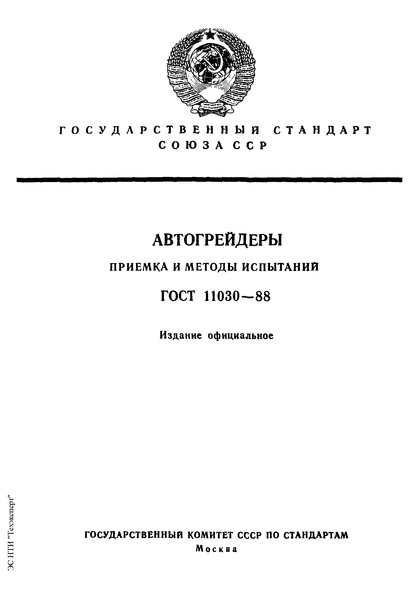 ГОСТ 11030-88 Автогрейдеры. Приемка и методы испытаний