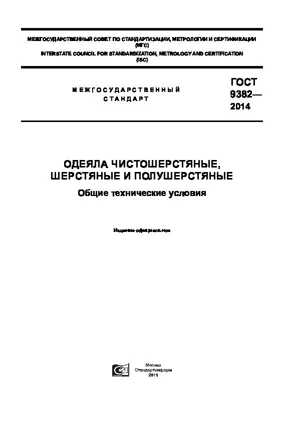 ГОСТ 9382-2014 Одеяла чистошерстяные, шерстяные и полушерстяные. Общие технические условия