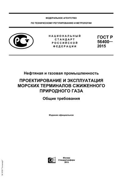 ГОСТ Р 56400-2015 Нефтяная и газовая промышленность. Проектирование и эксплуатация морских терминалов сжиженного природного газа. Общие требования