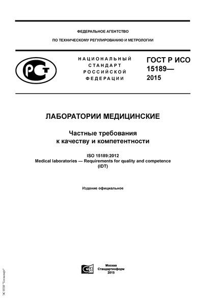 ГОСТ Р ИСО 15189-2015 Лаборатории медицинские. Частные требования к качеству и компетентности