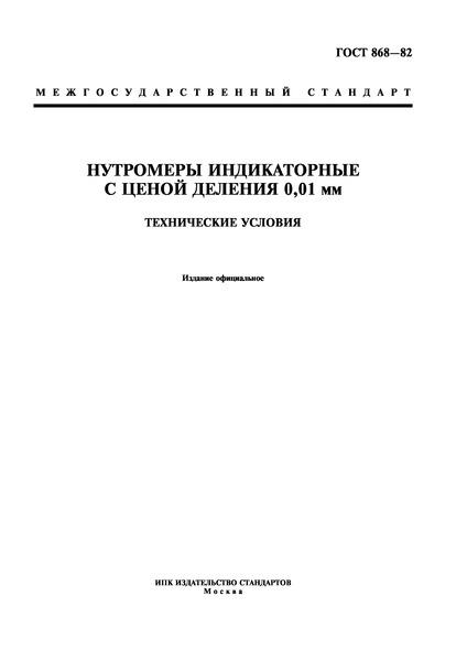 ГОСТ 868-82 Нутромеры индикаторные с ценой деления 0,01 мм. Технические условия