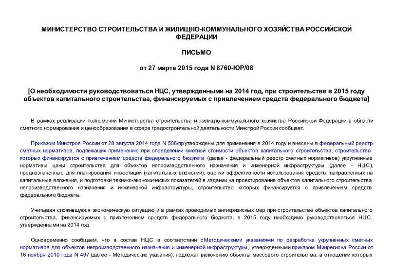 Письмо 8760-ЮР/08 О нормативах цены строительства, утвержденных на 2014 г. для объектов непроизводственного назначения и инженерной инфраструктуры