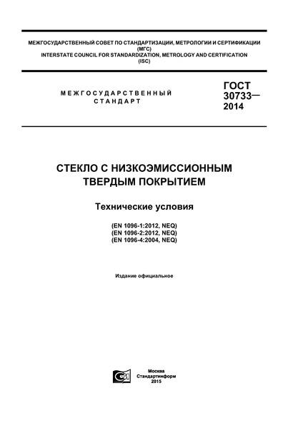 ГОСТ 30733-2014 Стекло с низкоэмиссионным твердым покрытием. Технические условия