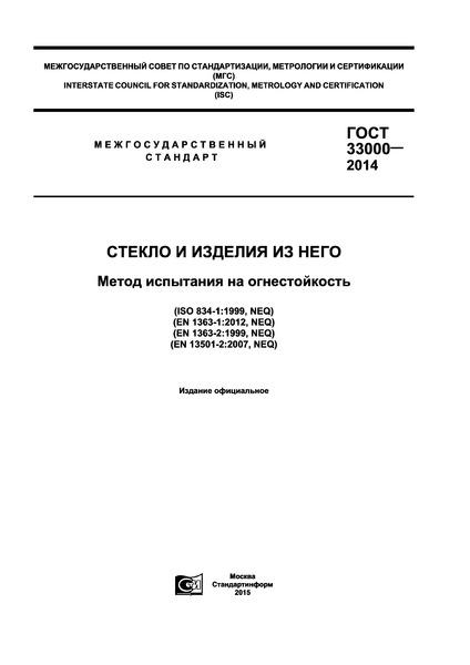 ГОСТ 33000-2014 Стекло и изделия из него. Метод испытания на огнестойкость