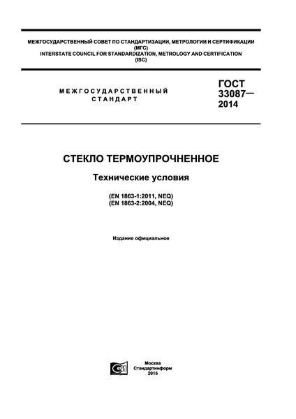 ГОСТ 33087-2014 Стекло термоупрочненное. Технические условия