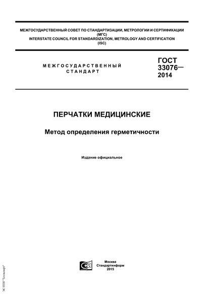 ГОСТ 33076-2014 Перчатки медицинские. Метод определения герметичности