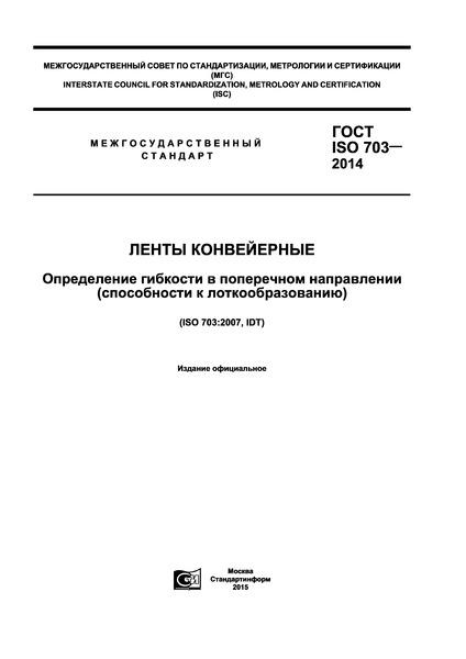 ГОСТ ISO 703-2014 Ленты конвейерные. Определение гибкости в поперечном направлении (способности к лоткообразованию)
