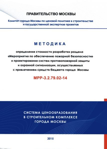 МРР 3.2.79.02-14 Методика определения стоимости разработки раздела