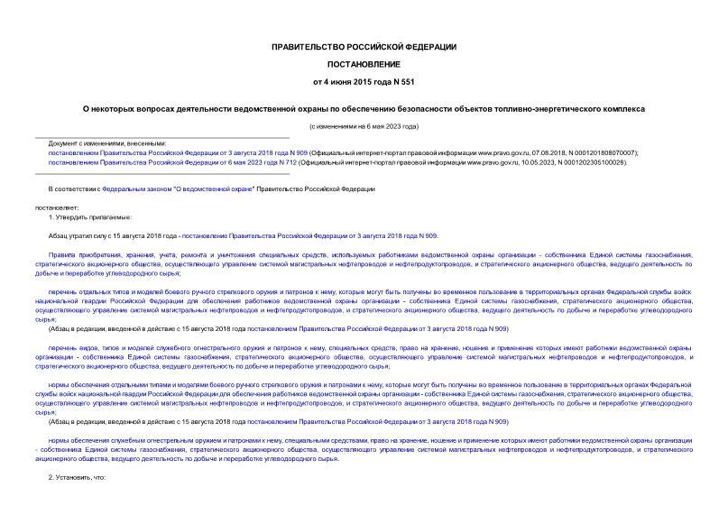 Постановление 551 О некоторых вопросах деятельности ведомственной охраны по обеспечению безопасности объектов топливно-энергетического комплекса