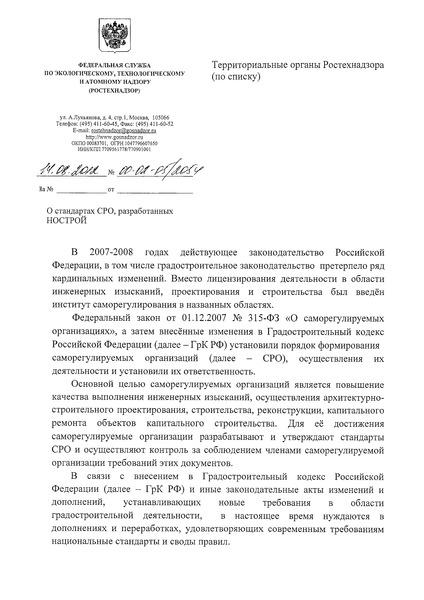 Письмо 00-02-05/2054 О стандартах СРО, разработанных НОСТРОЙ