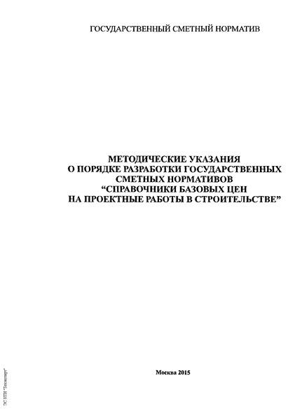 Методические указания о порядке разработки государственных сметных нормативов