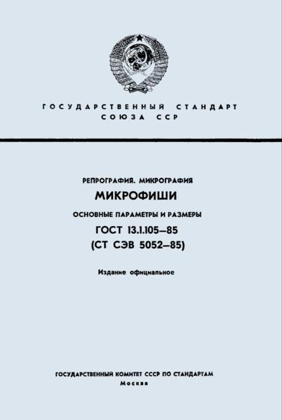 ГОСТ 13.1.105-85 Репрография. Микрография. Микрофиши. Основные параметры и размеры