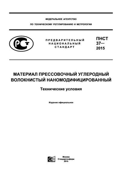 ПНСТ 37-2015 Материал прессовочный углеродный волокнистый наномодифицированный. Технические условия