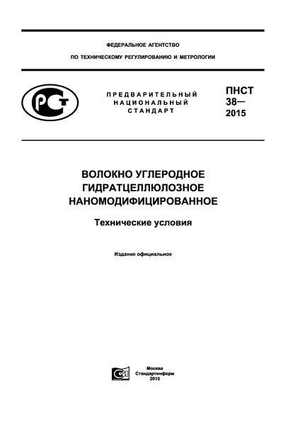 ПНСТ 38-2015 Волокно углеродное гидратцеллюлозное наномодифицированное. Технические условия