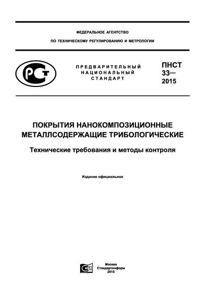 ПНСТ 33-2015 Покрытия нанокомпозиционные металлсодержащие трибологические. Технические требования и методы контроля