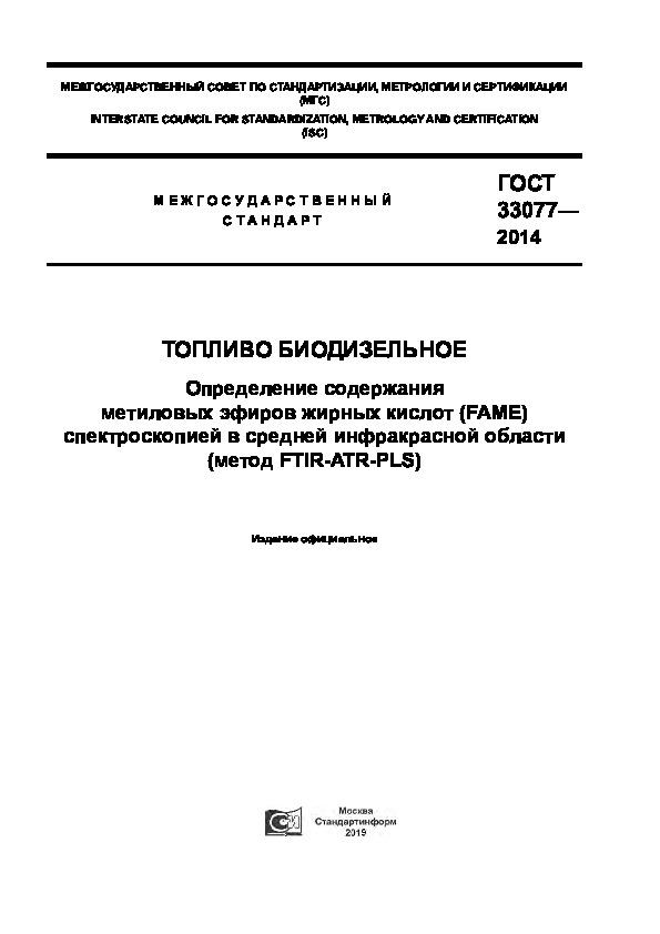ГОСТ 33077-2014 Топливо биодизельное. Определение содержания метиловых эфиров жирных кислот (FAME) спектроскопией в средней инфракрасной области (метод FTIR-ATR-PLS)