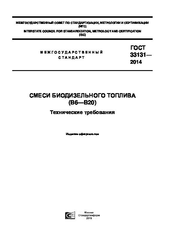 ГОСТ 33131-2014 Смеси биодизельного топлива (B6 - B20). Технические требования