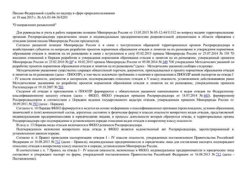 Письмо АА-03-04-36/8203 О направлении разъяснений