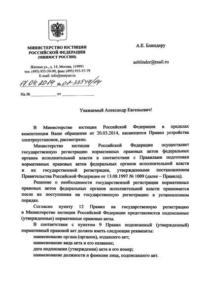 Письмо 01-33547/14 О государственной регистрации нормативных правовых актов федеральных органов исполнительной власти