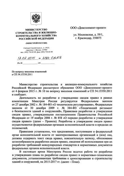 Письмо 4184-ОД/08 По вопросу внесения изменений в СП 54.13330.2011