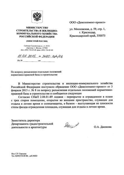 Письмо 3470-ОД/08 По вопросу разъяснения отдельных положений нормативно-правовой базы в строительстве