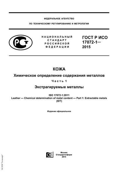 ГОСТ Р ИСО 17072-1-2015 Кожа. Химическое определение содержания металлов. Часть 1. Экстрагируемые металлы