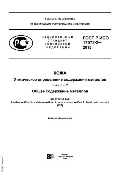 ГОСТ Р ИСО 17072-2-2015 Кожа. Химическое определение содержания металлов. Часть 2. Общее содержание металлов