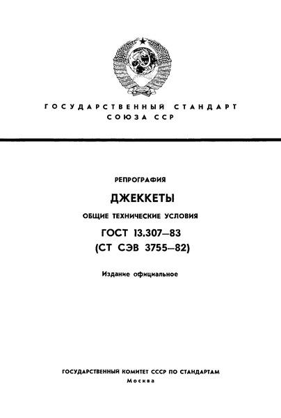 ГОСТ 13.307-83 Репрография. Джеккеты. Общие технические условия
